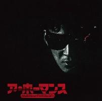「ア・ホーマンス」オリジナル・サウンドトラック
