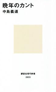 中島義道『晩年のカント』