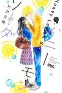 ハニーレモンソーダ(16)