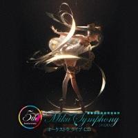 初音ミク『初音ミクシンフォニー Miku Symphony 2020 オーケストラ ライブ CD』
