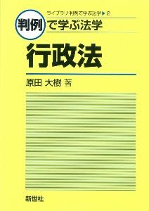 原田大樹『判例で学ぶ法学 行政法 ライブラリ判例で学ぶ法学2』