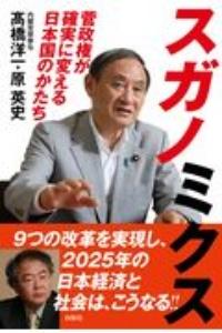『スガノミクス 菅政権が確実に変える日本国のかたち』高橋洋一