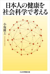 『日本人の健康を社会科学で考える』小塩隆士