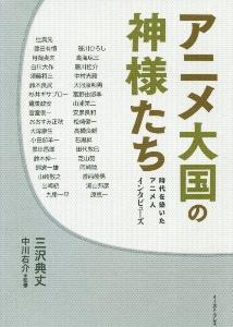 中川右介『アニメ大国の神様たち 時代を築いたアニメ人インタビューズ』