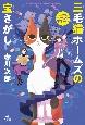 三毛猫ホームズの宝さがし 赤川次郎 三毛猫ホームズの事件ノート
