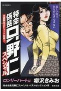 柳沢きみお『特命係長只野仁スペシャル ロンリーハート編』