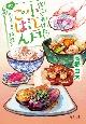 作ってあげたい小江戸ごはん ほくほく里芋ごはんと父の見合い(3)