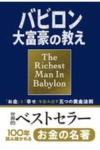 バビロン大富豪の教え 「お金」と「幸せ」を生み出す五つの黄金法則