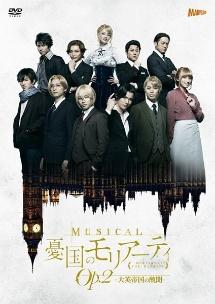 井澤勇貴『ミュージカル『憂国のモリアーティ』Op.2 -大英帝国の醜聞-』