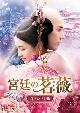 宮廷の茗薇<めいび> 〜時をかける恋 DVD-BOX1