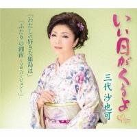 いい日がくるよ/わたしの好きな姫島は/ふたりの湘南~ソロ・バージョン~