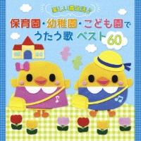 坂田おさむ『たのしい園生活♪ 保育園・幼稚園・こども園でうたう歌 ベスト60』