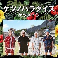 ケツノパラダイス(DVD付)