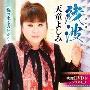 残波(DVD付)