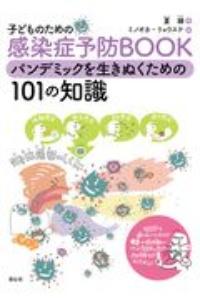ミノオカリョウスケ『子どものための感染症予防BOOK パンデミックを生きぬくための101の知識』
