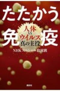 NHKスペシャル取材班『たたかう免疫 人体VSウイルス真の主役』