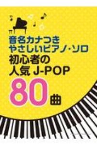 『音名カナつきやさしいピアノ・ソロ 初心者の人気JーPOP80曲』シンコーミュージックスコア編集部