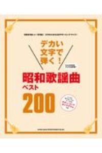『デカい文字で弾く!昭和歌謡曲ベスト200』シンコーミュージックスコア編集部