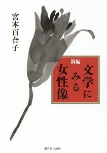 『新編 文学にみる女性像』宮本百合子