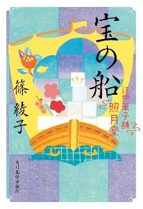 宝の船 江戸菓子舗照月堂