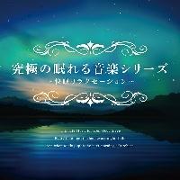 究極の眠れる音楽シリーズ ~快眠リラクゼーション~