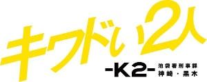 ジェシー『キワドい2人-K2-池袋署刑事課神崎・黒木』