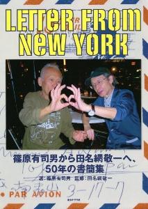 田名網敬一『LETTER FROM NEW YORK 篠原有司男から田名網敬一へ、50年の書簡集』