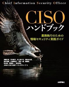 池上美千代『CISOハンドブック 業務執行のための情報セキュリティ実践ガイド』
