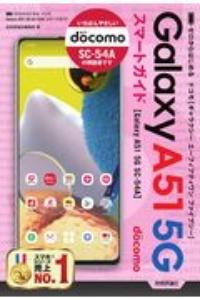 ゼロからはじめる ドコモ Galaxy A51 5G SCー54A スマートガイド