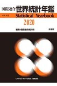 国際連合 世界統計年鑑