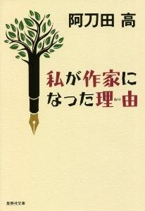 阿刀田高『私が作家になった理由』