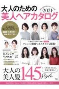 大人のための美人ヘアカタログ 2021 40代・50代のほめられヘアNo.1誌