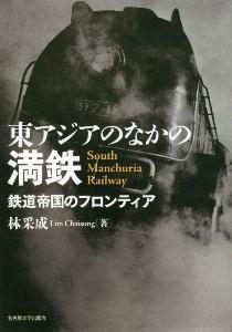 東アジアのなかの満鉄 鉄道帝国のフロンティア