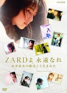 岩井俊二『ZARDよ 永遠なれ 坂井泉水の歌はこう生まれた』