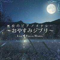 宮崎駿『夏夜のピアノメドレー ~おやすみジブリ~』