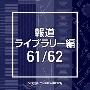 NTVM Music Library 報道ライブラリー編 61/62