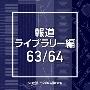 NTVM Music Library 報道ライブラリー編 63/64