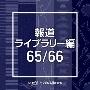 NTVM Music Library 報道ライブラリー編 65/66