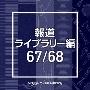 NTVM Music Library 報道ライブラリー編 67/68