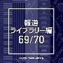 NTVM Music Library 報道ライブラリー編 69/70