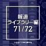 NTVM Music Library 報道ライブラリー編 71/72