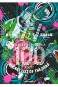 高田康太郎『ゾン100~ゾンビになるまでにしたい100のこと~』