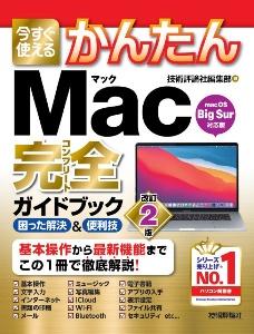 今すぐ使えるかんたん Mac完全ガイドブック 困った解決&便利技