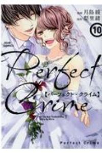 Perfect Crime(10)