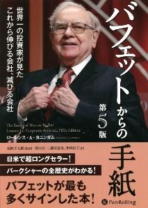 『バフェットからの手紙 世界一の投資家が見たこれから伸びる会社、滅びる会社』藤原康史