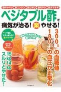 ベジタブル酢で病気が治る!(楽)やせる! 酢キャベツ、酢ニンジン、酢ゴボウ、酢モヤシ、酢タマ