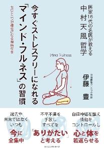 伊藤豊『今すぐストレスフリーになれる「マインド・フルネス」の習慣 セロトニンが優位になる禅語付き』