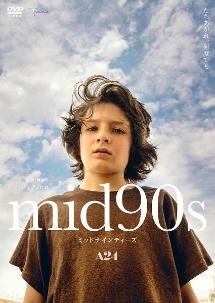 ルーカス・ヘッジズ『mid90s ミッドナインティーズ』