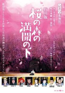 中村七之助『シネマ歌舞伎 野田版 桜の森の満開の下』