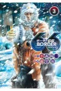 藤堂裕『BORDER66』